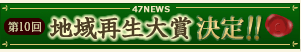 FireShot Capture 001 - 第10回地域再生大賞 - www.47news.jp.png