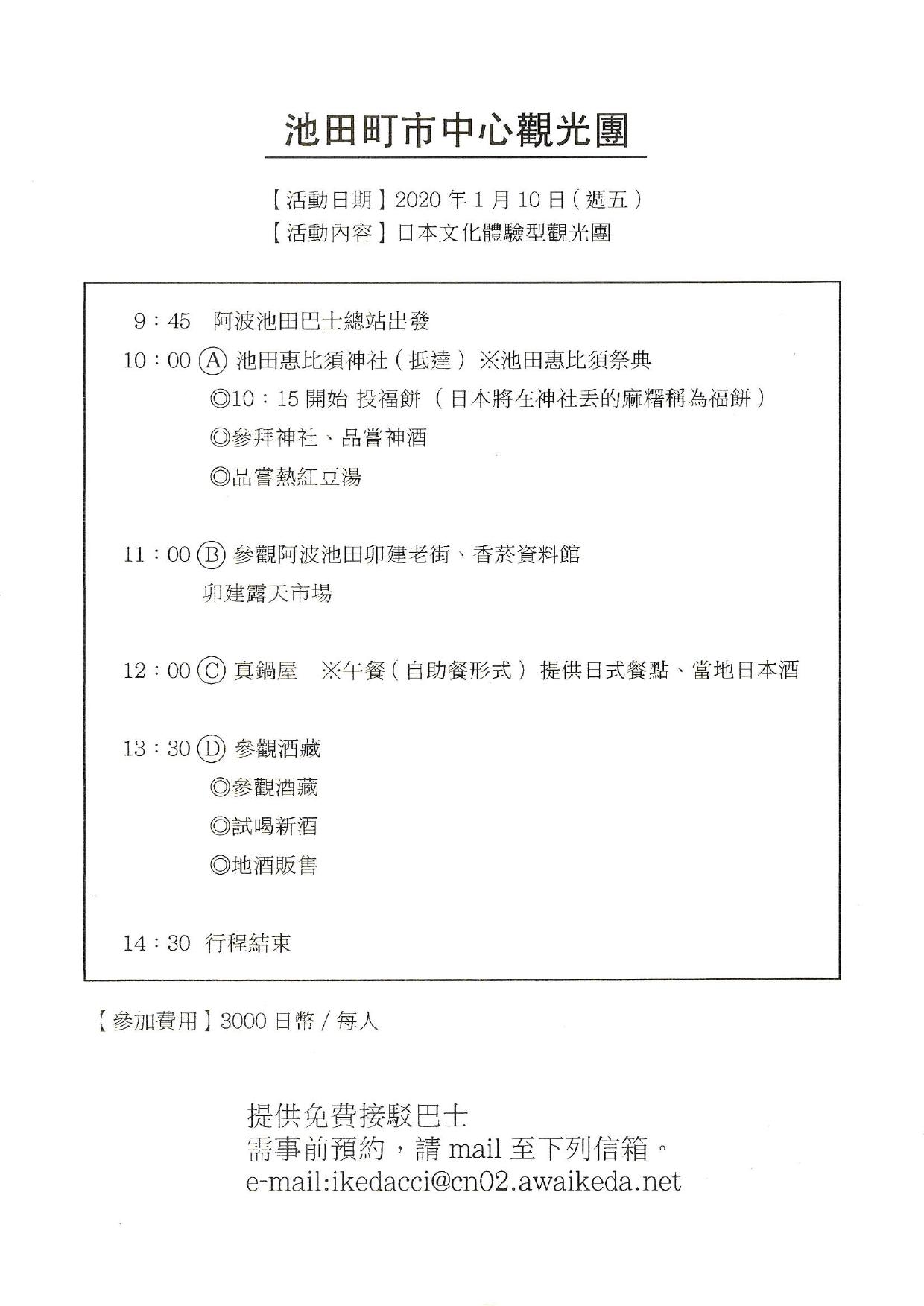 https://www.oboke-iya.jp/whatsnew/%E6%B1%A0%E7%94%B0%E7%94%BA%E5%B8%82%E4%B8%AD%E5%BF%83%E8%A7%80%E5%85%89%E5%9C%98_page-0001.jpg