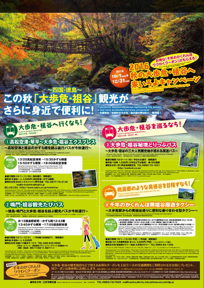 http://oboke-iya.jp/whatsnew/SnapCrab_NoName_2016-10-17_9-23-19_No-00.png