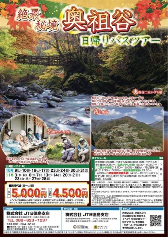 SnapCrab_NoName_2021-10-8_15-27-13_No-00.jpg