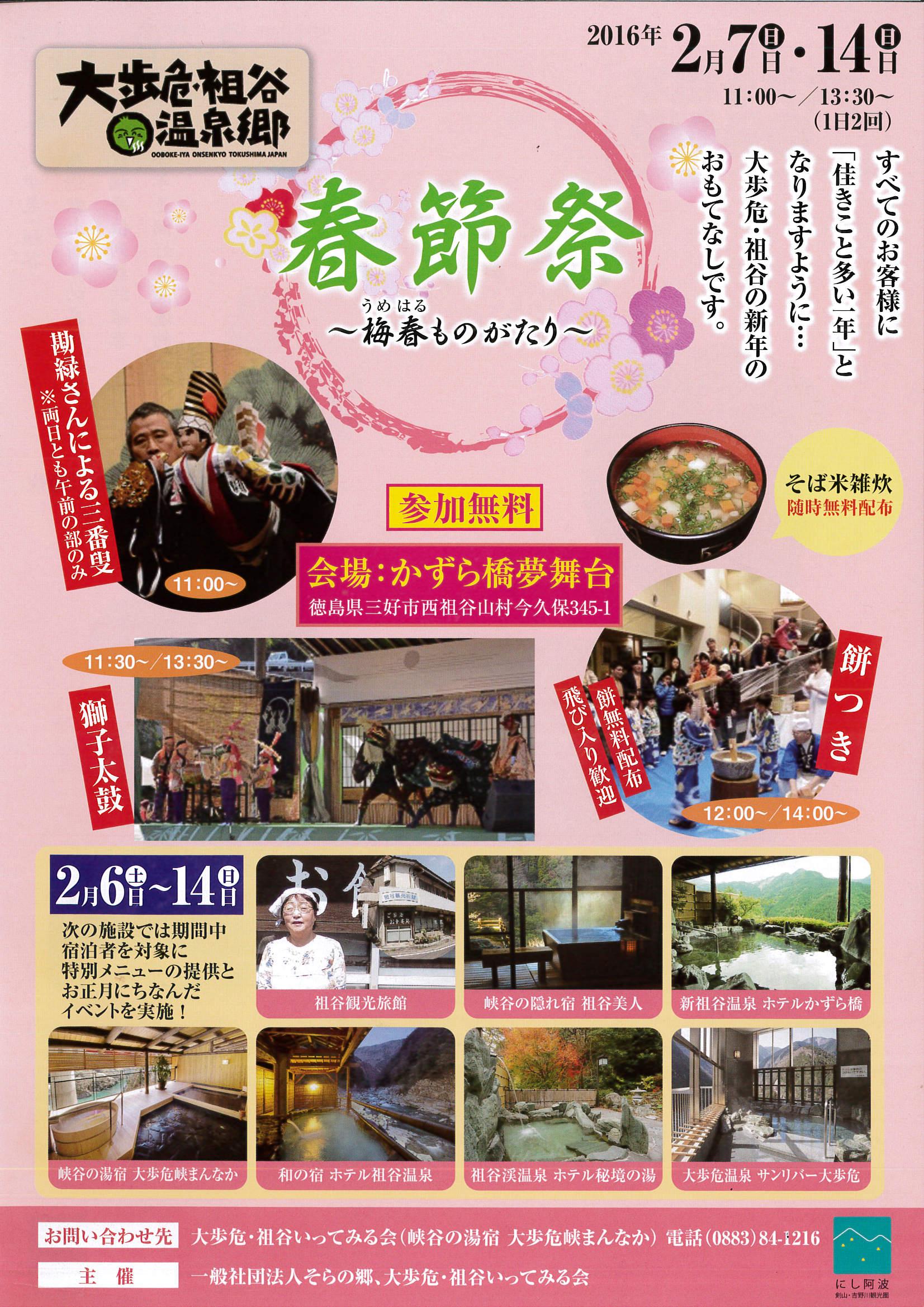 http://oboke-iya.jp/whatsnew/syunsetsu2016.jpg